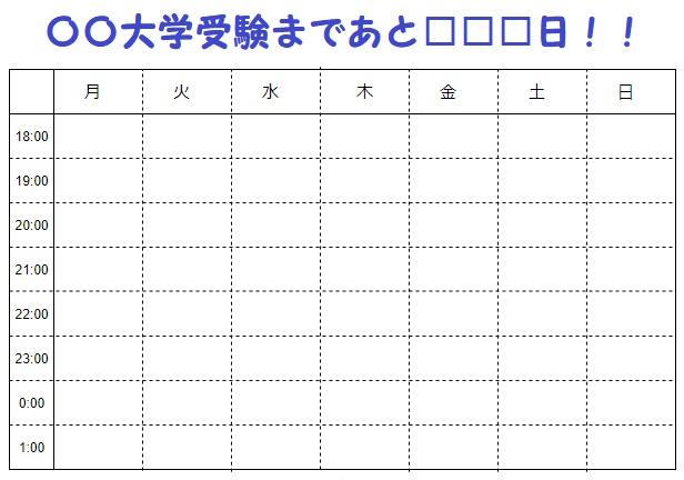大学受験の勉強計画表
