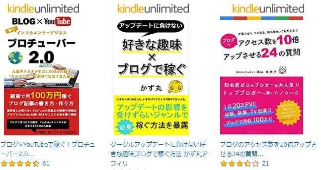 僕がKindle Unlimitedで読んだ本2