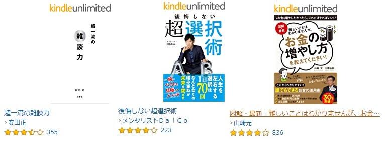 僕がKindle Unlimitedで読んだ本