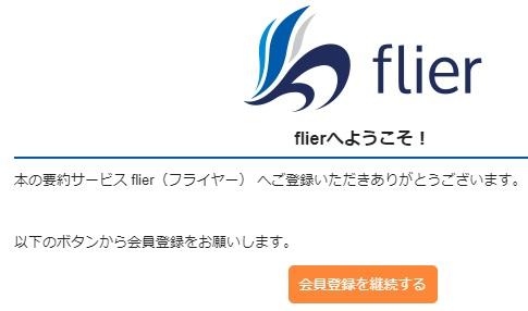flierへ無料で登録する方法