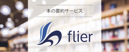 節約法6|読書時間も節約したい人は『flier(フライヤー)』を使おう