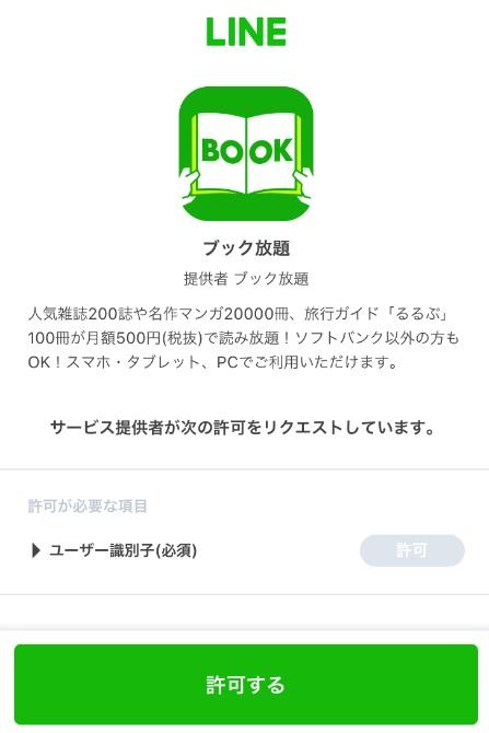ブック放題に登録する為に必要な情報を入力