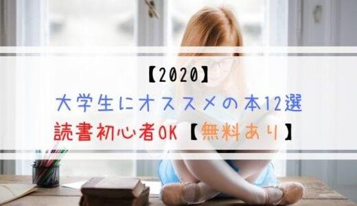 【2020年版】読書初心者の大学生にオススメの本12選【無料あり】