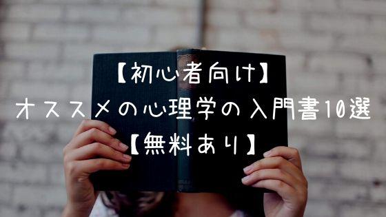 【初心者向け】オススメの心理学の入門書10選【無料あり】