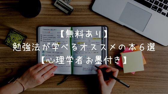 【無料あり】勉強法が学べるオススメの本6選【心理学者お墨付き】