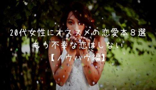 20代女性にオススメの恋愛本8選|もう不幸な恋はしない【ノウハウ編】