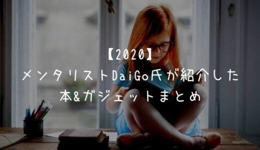 【2020】メンタリストDaiGo氏が紹介した本&ガジェットまとめ
