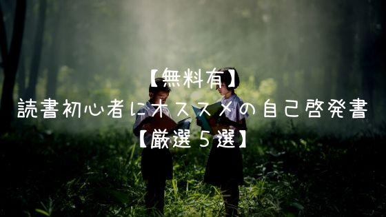 【無料有】読書初心者にオススメの自己啓発書【5選】