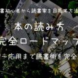 本の読み方完全ロードマップ【基礎~応用まで読書術を完全解説】