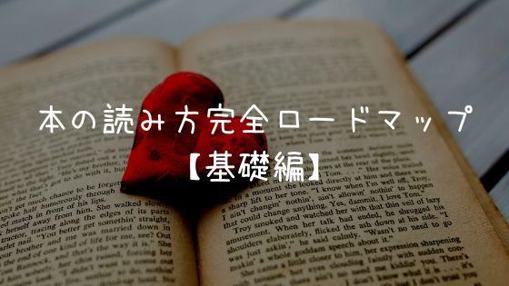 本の読み方完全ロードマップ 基礎編