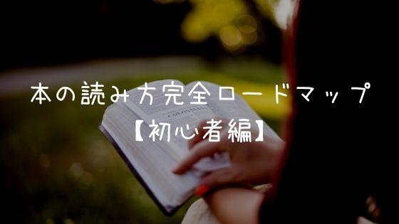 本の読み方完全ロードマップ 初心者編