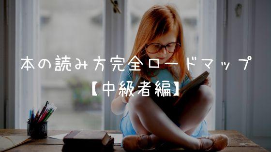 本の読み方完全ロードマップ 中級者編