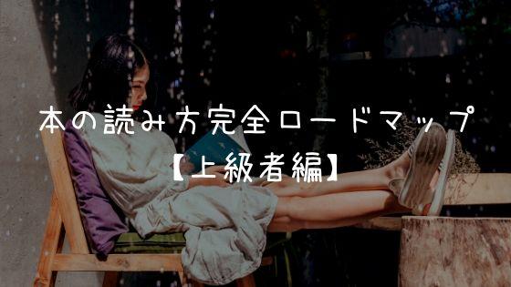 本の読み方完全ロードマップ 上級者編