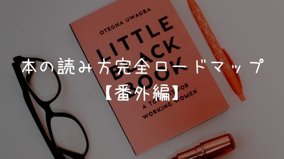 本の読み方完全ロードマップ 番外編