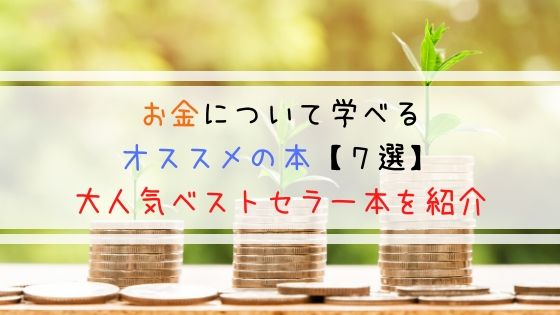 お金について学べるオススメの本【7選】大人気ベストセラー本を紹介