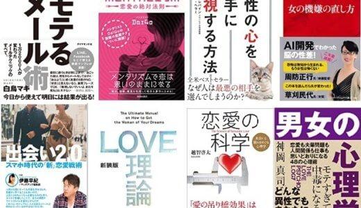 恋愛心理学のオススメの本【10選】モテる男になれる必読書