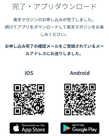 楽天マガジンのアプリをダウンロードしよう