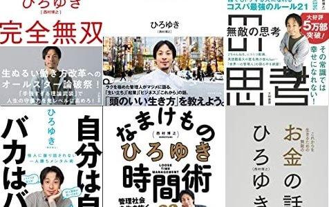 【2020】ひろゆき/西村博之氏の書いたオススメの本ランキング