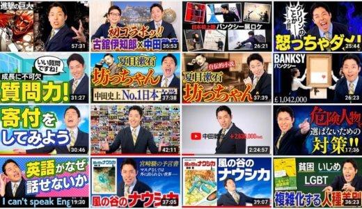 【2020】中田敦彦さんオススメの本24冊まとめ【歴史/哲学/お金】