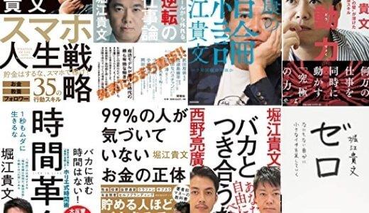 【2020】堀江貴文氏(ホリエモン)のオススメ本ランキングTOP10